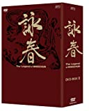 詠春 The Legend of WING CHUN DVD-BOX II