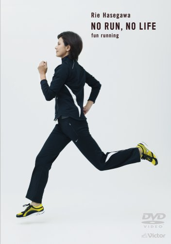 No Run, No Life ~Fun Running~/長谷川理恵 [DVD]