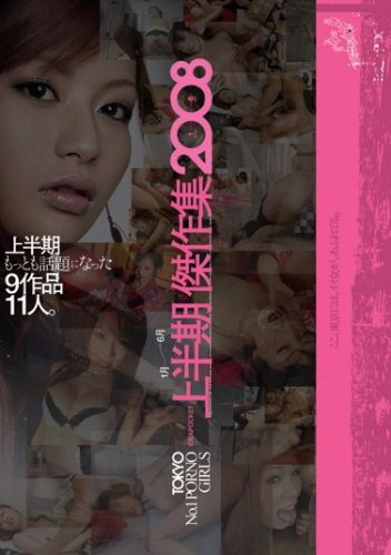 IDEAPOCKET 上半期傑作集2008 アイデアポケット [DVD]