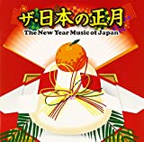 ザ・日本の正月 The New Year Music of Japan