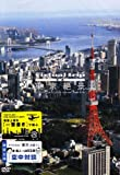 virtual trip 空撮 東京絶景 TOKYO DAYLIGHT FROM THE AIR [DVD]