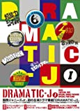 DRAMATIC-J DVD-BOX I