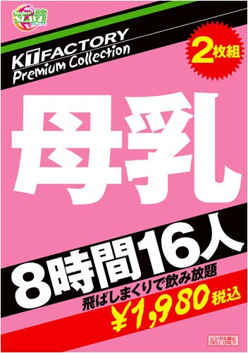 KTFactory Premium Collection 母乳 8時間16人 [DVD]