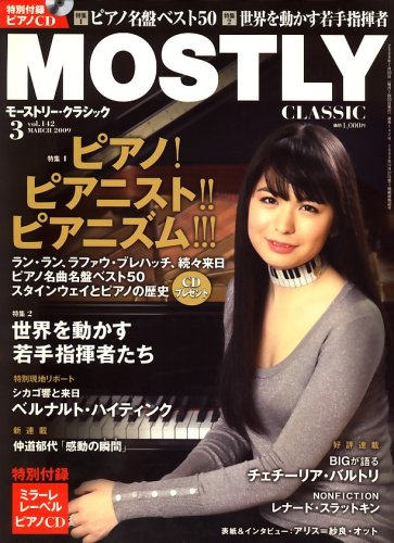 MOSTLY CLASSIC (モーストリー・クラシック) アリス=紗良・オット