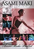Asami Maki Ballet Group [DVD] [Import]