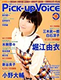 Pick-Up Voice (ピックアップヴォイス) 2009年 04月号 [雑誌]