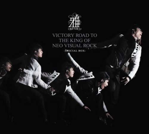 VICTORY ROAD TO THE KING OF NEO VISUAL ROCK-SPECIAL      BOX-(初回生産限定BOX)