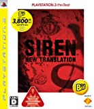 「SIREN: New Translation PLAYSTATION 3 the Best」のサムネイル画像