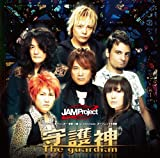 JAM Project「守護神-The guardian」