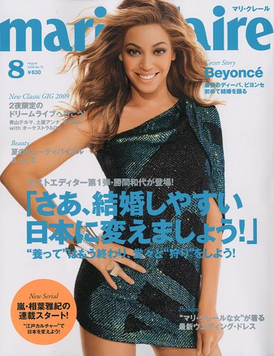 marie claire (マリ・クレール) 2009年 08月号 [雑誌]