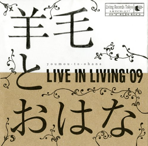 羊毛とおはな - LIVE IN LIVING'09 - Don't Look Back In Anger