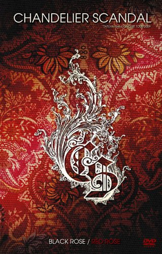TATUYA ISHII CONCERT TOUR 2009 CHANDELIER SCANDAL BLACK ROSE/RED ROSE [DVD]