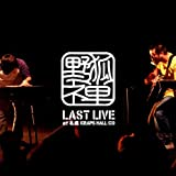 ����� LAST LIVE at ����KRAPS HALL CD(DVD��)