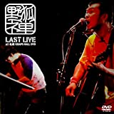 ����� LAST LIVE at ����KRAPS HALL DVD