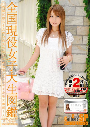 Can College SP(2枚組) [DVD]