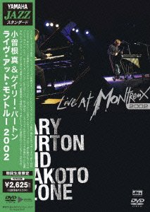 LIVE AT MONTREUX 2002 [DVD]