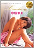 Remember Me 中根ゆま [DVD]