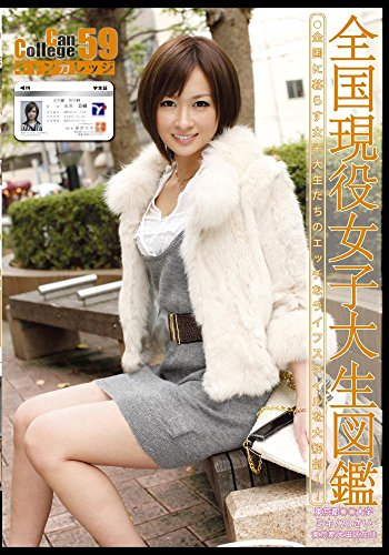 Can College 59 [DVD]