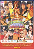 BIG EGG WRESTLING UNIVERSE 憧夢超女大戦 part4 [DVD]