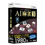 AI麻雀 GOLD 3 for Windows