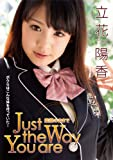 素顔のままで~Just the Way You Are~立花陽香 [DVD]