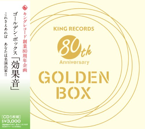 GOLDEN BOX 効果音