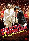 「NON STYLE NON COIN LIVE in さいたまスーパーアリーナ 通常盤 [DVD]」のサムネイル画像