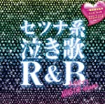 セツナ系泣き歌R&B~J-PARTY NONSTOP GIGAMIX~