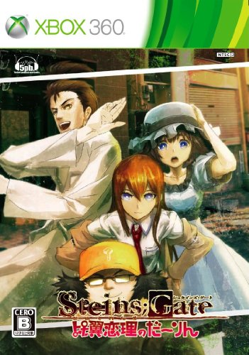 Steins;Gate 比翼連理のだーりん