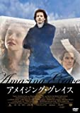 movie Amazing Grace/amazon
