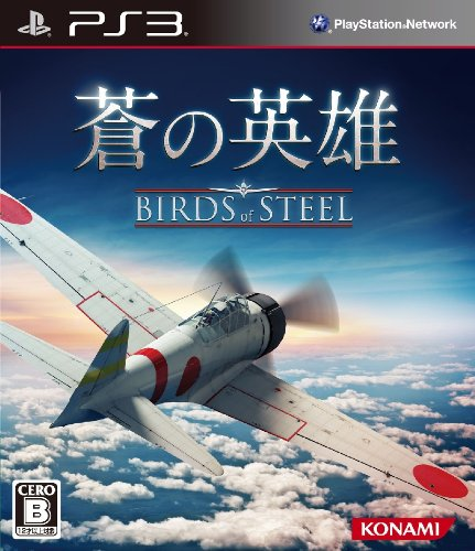 蒼の英雄 Birds of Steel - PS3