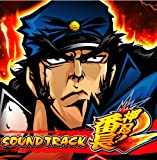 「SOUND TRACK 押忍!番長2」のサムネイル画像