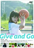 Give and Go―ギブ アンド ゴー― [DVD]