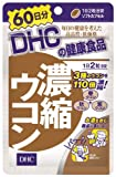 DHC 濃縮ウコン 60日分