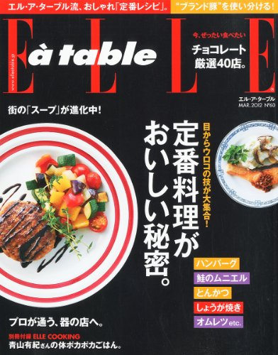 Elle a table (エル・ア・ターブル) 2012…