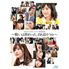 AKB48 49thシングル選抜総選挙~まずは戦おう! 話はそれからだ~(Blu-ray Disc5枚組)