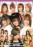 「STARDOM Season.5 New Year Stars 2012 [DVD]」のサムネイル画像