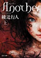 Another (上) (角川文庫) [Kindle版]