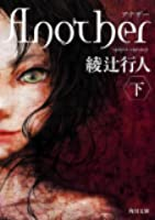 Another (下) (角川文庫) [Kindle版]