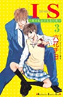 IS(3) 講談社コミックスKiss [Kindle版]