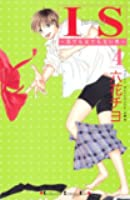 IS(4) 講談社コミックスKiss [Kindle版]