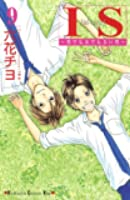 IS(9) 講談社コミックスKiss [Kindle版]