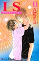 IS(11) 講談社コミックスKiss [Kindle版]