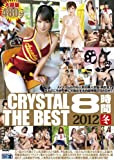 CRYSTAL THE BEST 8時間 2012 冬 [DVD]