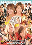 「STARDOM Season 9 Goddesses in Stars 2012 [DVD]」のサムネイル画像