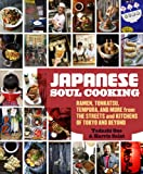 「Japanese Soul Cooking: Ramen, Tonkatsu, Tempura, and More from the Streets and Kitchens of Tokyo and...」のサムネイル画像