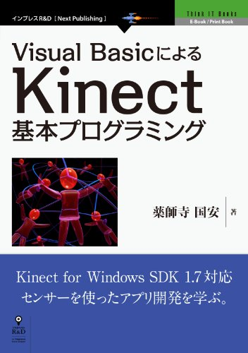 Visual BasicによるKinect基本プログラミング Think IT Books (Think IT Books(NextPublishing))