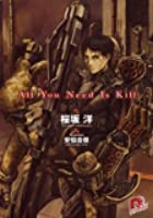 All You Need Is Kill (集英社スーパーダッシュ文庫) [Kindle版]