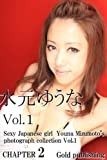 水元ゆうな Vol.1 CHAPTER 2 Sexy Japanese girl Youna Mizumoto's photograph collection Vol.1 CHAPTER 2