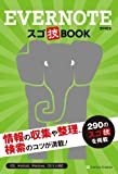 Evernote スゴ技BOOK 田中 拓也